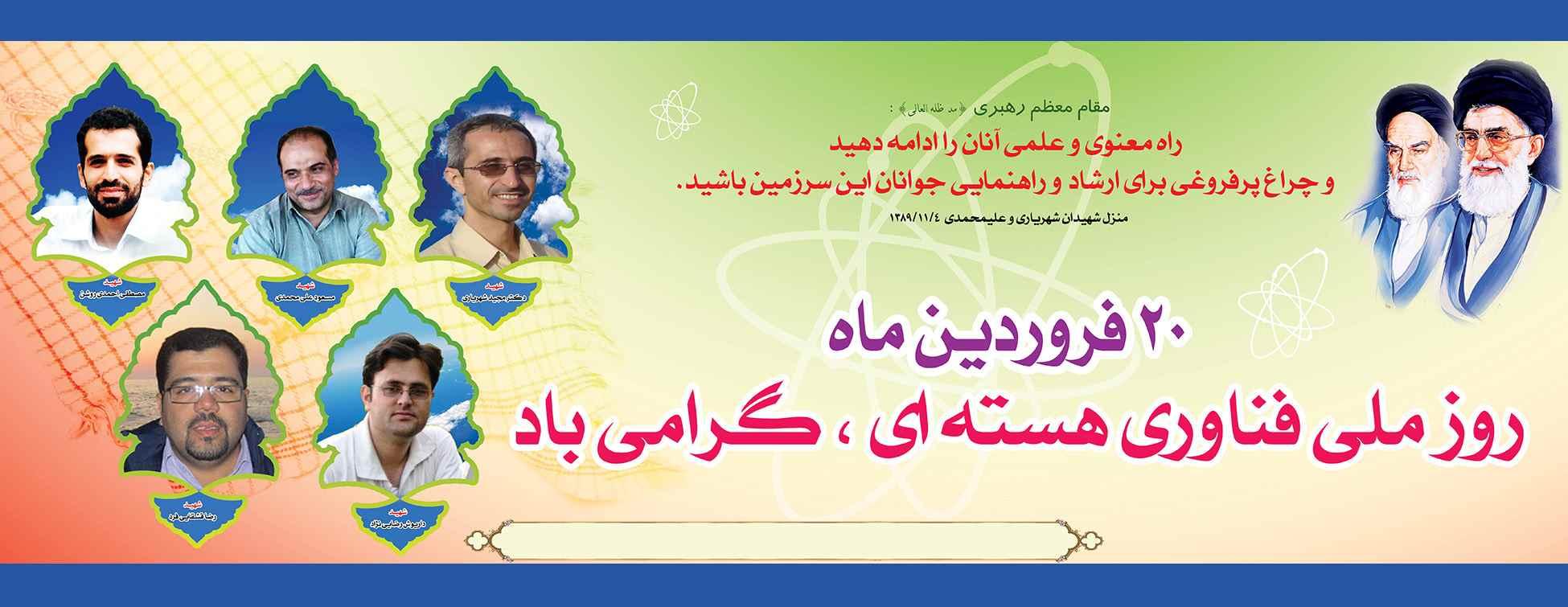 روز ملی فناوری هسته ای و روزهنر انقلاب اسلامی